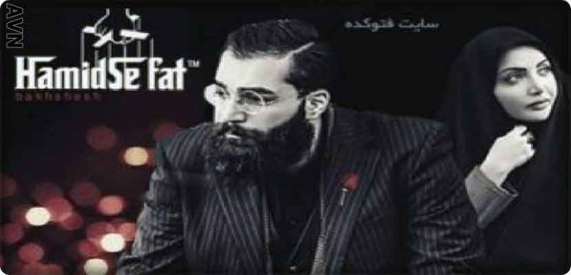 Iranian rapper Hamid Safat kills his father stabbed
