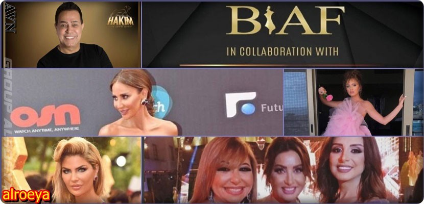 Beirut International Festival Awards (BIAF)