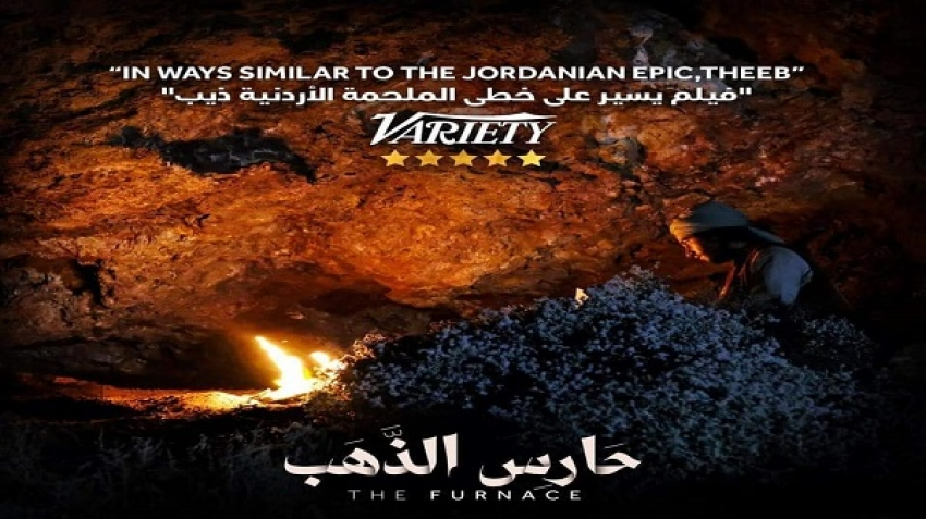 The Furnace to Commercially Release in KSA