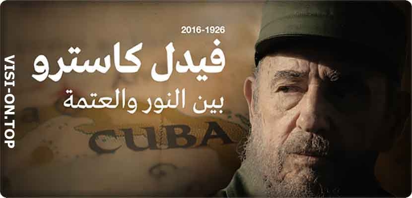"From the second to the eighth of January 1959 Fidel Castro, ""the victor"" movement in all regions of the country in the ""Freedom Flotilla"" after the defection of the dictator Batista to the outside after being besieged in Havana when Castro took power in Santiago de Cuba."