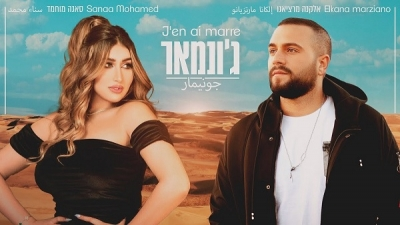 Moroccan Sanaa Mohamed says she has received death threats because of an Israeli singer