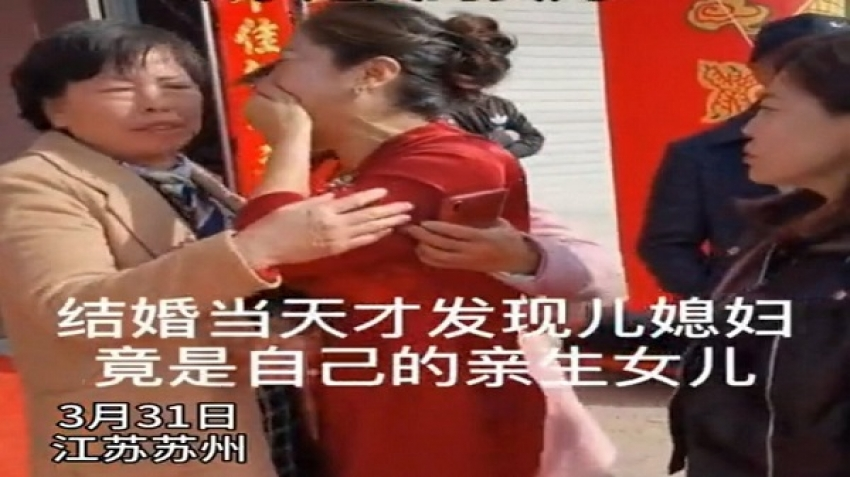 A Chinese mother discovers that her son's wife is her daughter
