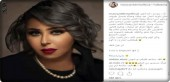 Attempt to kill the star of Arab Idol Inas Ezzedine