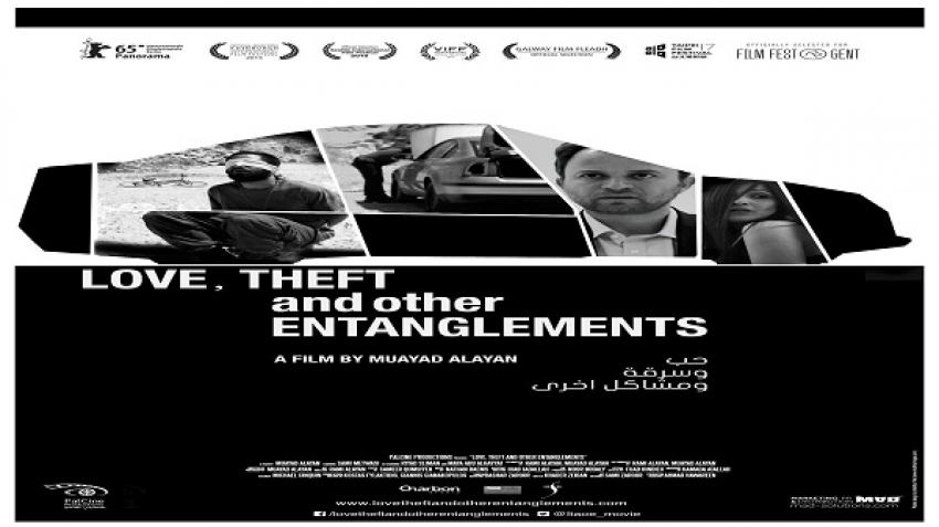 Love, Theft, and Other Entanglements Screens at the Tunisian Film Library