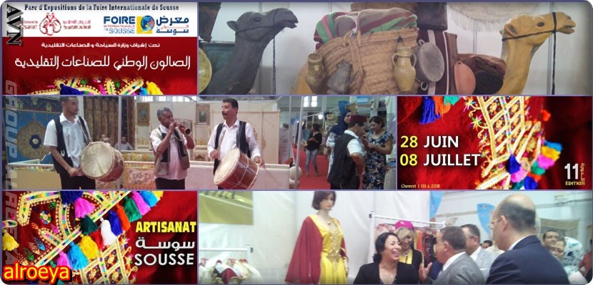 Tunisia: 11th Session of the National Salon Traditional industries move towards internationalism
