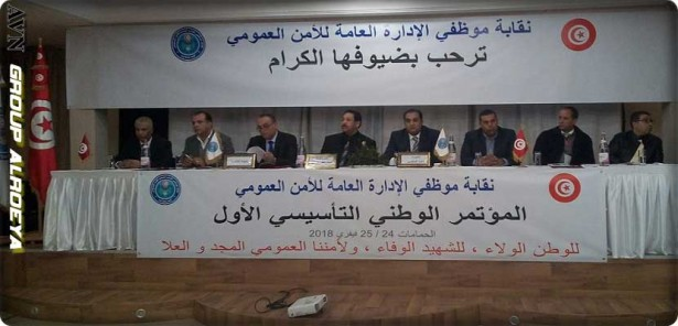 Tunisia: The Public Administration of Public Security Employees Syndicate holds its first founding conference