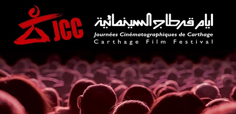 Carthage Film Festival 2019  (Nejib AYED session)  Juries