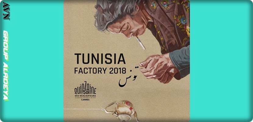 "Program of ""TUNISIA FACTORY 2018"""