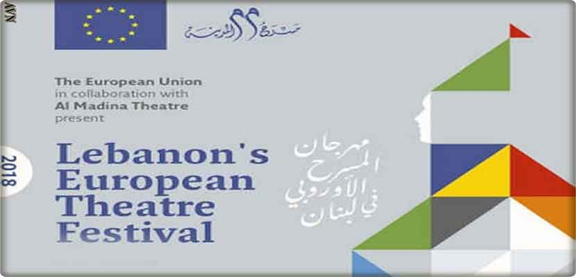 Rachel Corrie opens the first session of the European Theater Festival in Lebanon