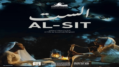 Sudanese Film Al-Sit Lands its International Premiere at Clermont-Ferrand Short Film Festival in France