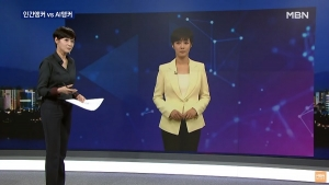 MBN, a South Korean channel, has the country's first broadcaster to report news using artificial intelligence (AI) technology.
