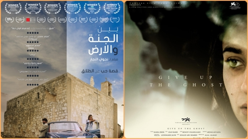 Screening at Cinema Akil  Between Heaven and Earth and Give Up the Ghost Participates in Reel Palestine in UAE