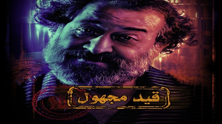 iProductions Releases Official Posters for Qeid Maghool (Anyonymous)